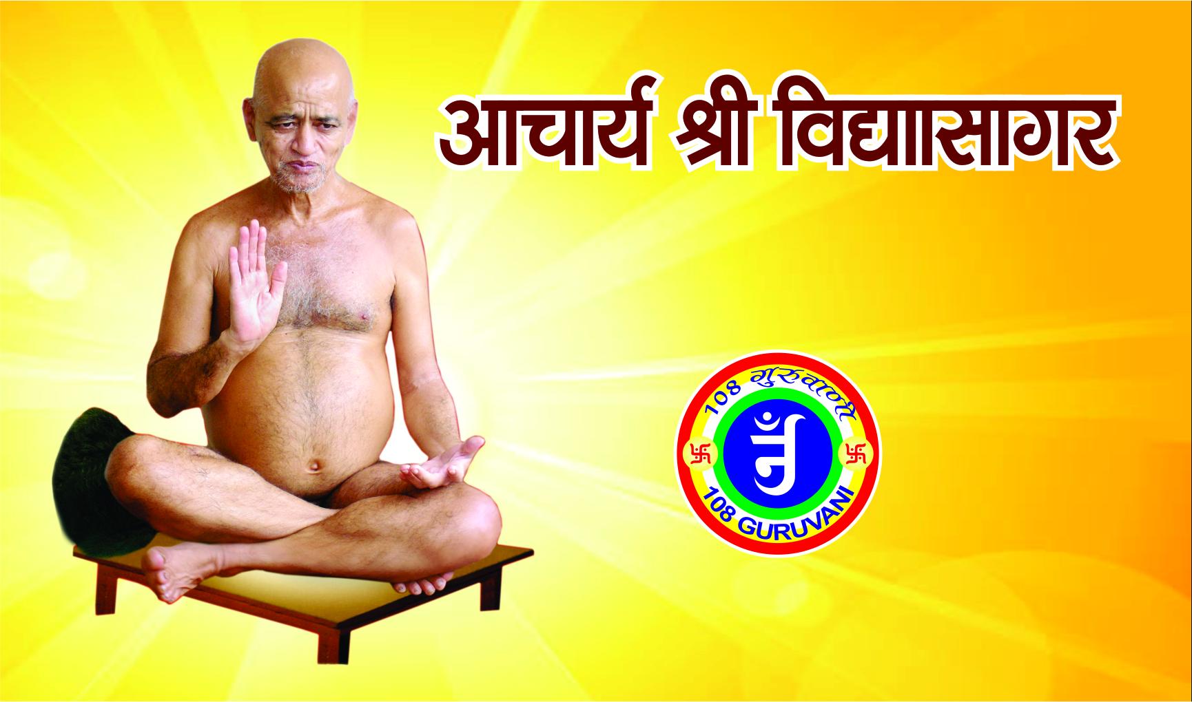 108 guruvani banner 1