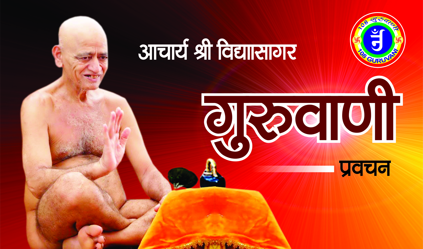108 guruvani banner 2