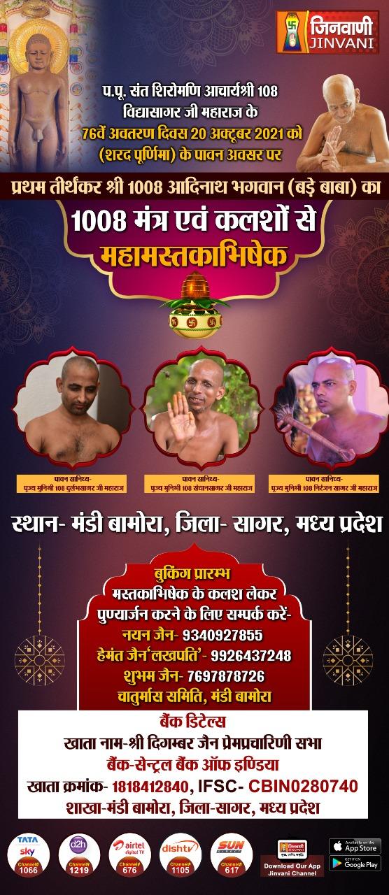 108 guruvani banner 5